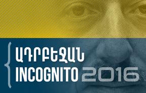 Ընդունելություն՝ Ադրբեջան.Incognito — ճանաչողական դասախոսությունների շարք