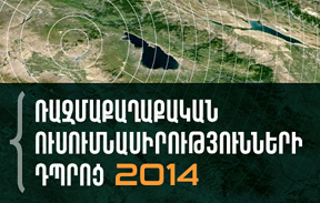 Ընդունելություն. Ռազմաքաղաքական ուսումնասիրությունների դպրոց 2014